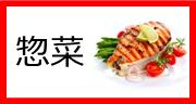 惣菜の品質保持剤