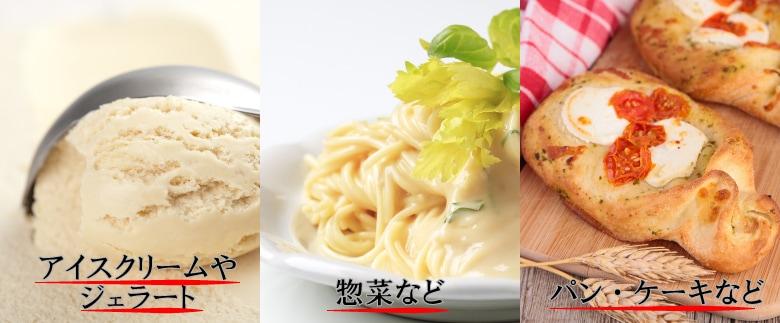 高品質のデンマーク産チーズパウダー Cheesebon 応用例