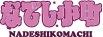 NADESHI KOMACHI -なでし小町-