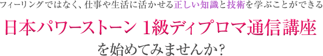 あなたの夢に近づく認定資格取得を目指して日本パワーストーン 1級ディプロマ通信講座を始めてみませんか?