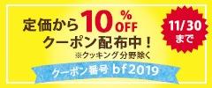 新春クーポン10%OFF!!