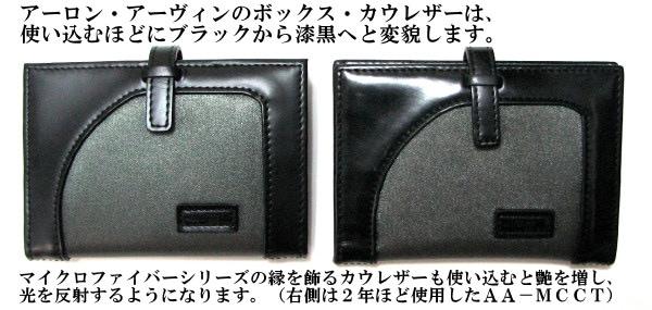 アーロン・アーヴィンのボックス・カウレザーは、使い込むほどにブラックから漆黒へと変貌します。