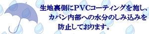 生地裏側にPVCコーティングを施し、カバン内部への水分のしみ込みを防止しております。