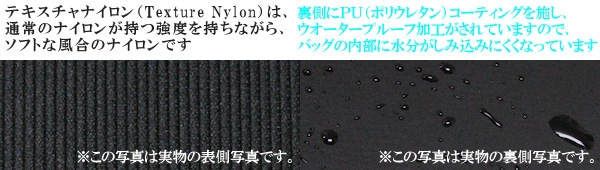 ナイロンの裏側にPU(ポリウレタン)コーティングを施し、ウオータープルーフ加工がされています