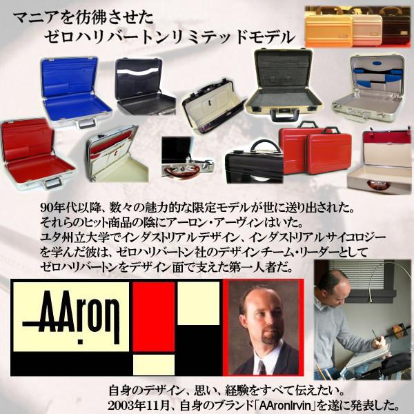 元ゼロハリバートン、デザインチームリーダー、アーロン・アーヴィン