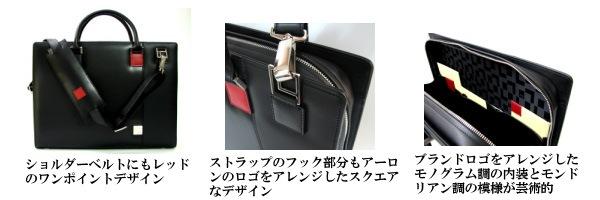 アーロン・アーヴィンのビジネスバッグ/デザインの特徴