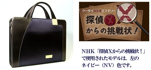 NHK「探偵Xからの挑戦状!使用モデル