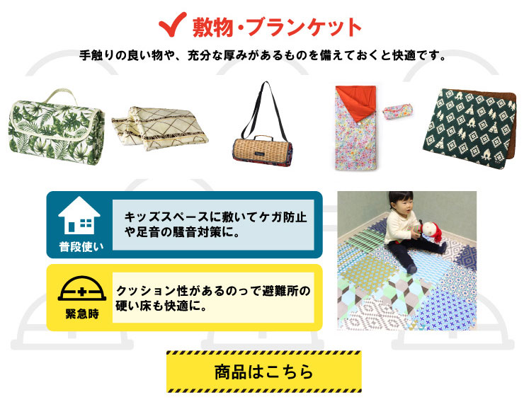 雑貨で防災-敷き物・ブランケット