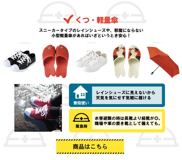 雑貨で防災-くつ・軽量傘