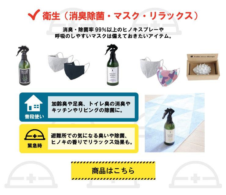 雑貨で防災-衛生(消臭・除菌・マスク)