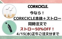 CORKCICLEストロー50%OFF