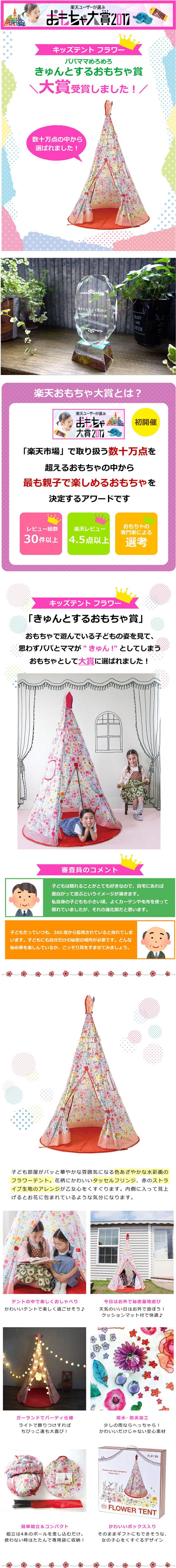 フラワーテントおもちゃ大賞受賞