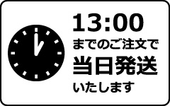 13時までのご注文で当日発送