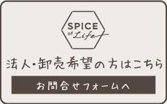 SPICE.JPへ