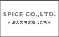 SPICE.JPへ