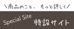 特設サイト