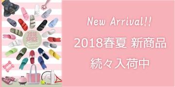 2018春夏新商品