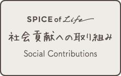 社会貢献への取り組み