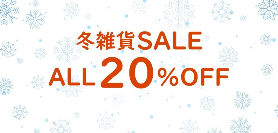 冬雑貨セール