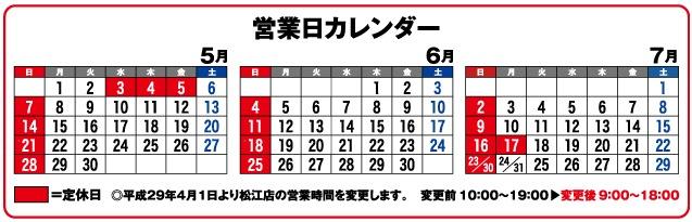 カレンダー567月