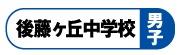 後藤ヶ丘男子