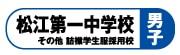 松江一中男子
