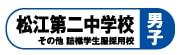 松江二中男子