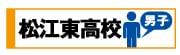 松江東男子