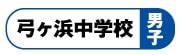 弓ヶ浜男子
