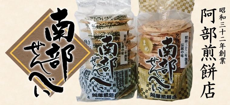 昭和32年創業。阿部煎餅店の南部せんべい