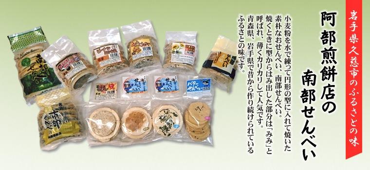 岩手県久慈市のふるさとの味。阿部煎餅店の南部せんべい
