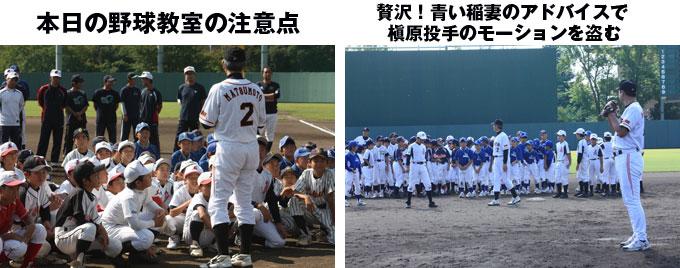 第2回 読売さわやか野球教室2