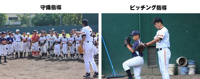 第2回 読売さわやか野球教室3