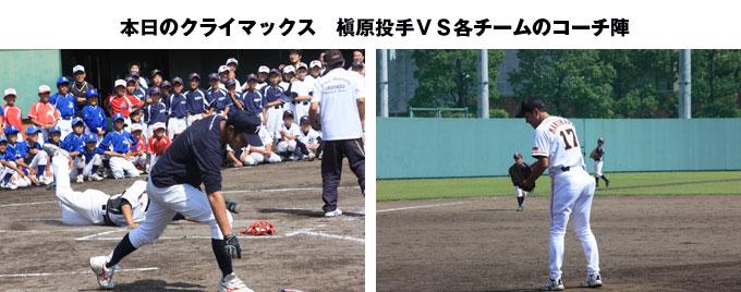 第2回 読売さわやか野球教室5