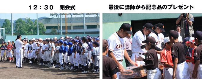 第2回 読売さわやか野球教室6