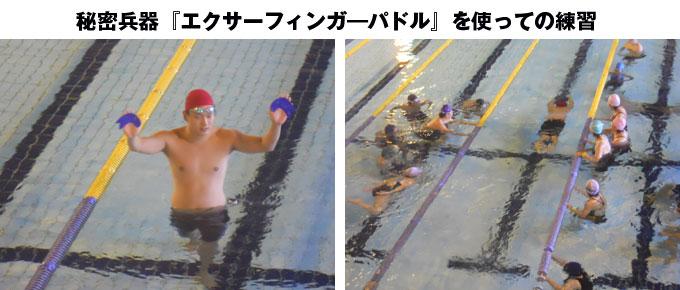 三木次郎による水泳教室2