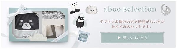 abooのアイテムをかわいいボックスにつめこんだ、ギフトセットです。