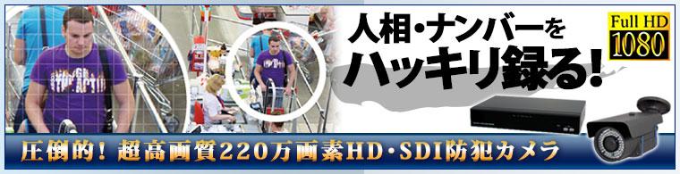 圧倒的! 超高画質220万画素HD・SDI防犯カメラ