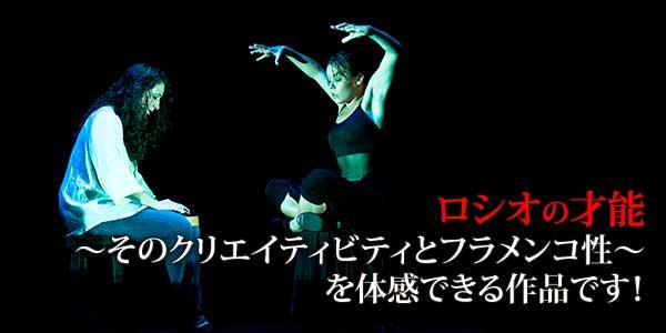 ロシオの才能〜そのクリエイティビティとフラメンコ性〜を体感できる作品です!