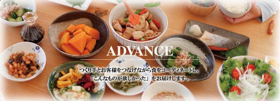 ADVANCE メインイメージ