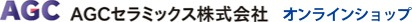 AGCセラミックス株式会社 オンラインショップ