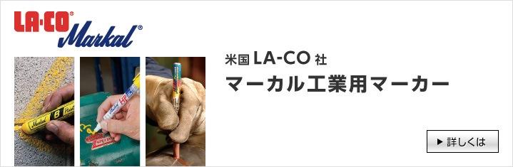LA-COマーカル工業用マーカー