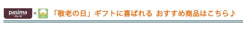 アイディングオリジナル パシーマパジャマ「敬老の日」おすすめ商品の紹介バナー