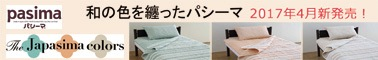 「japasimaカラー パシーマ寝具新発売」