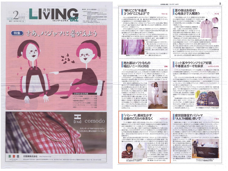 LIVING-BIZ2月号【パジャマ特集】