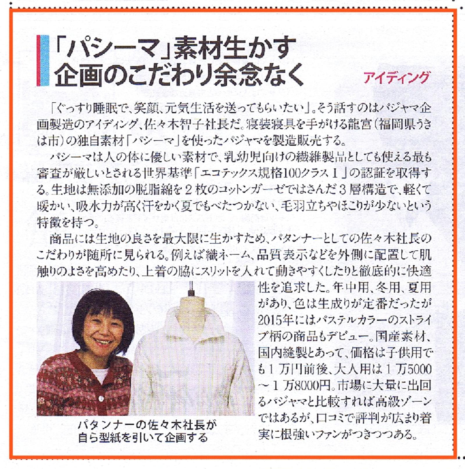 LIVING-BIZ新聞2月号「パジャマ特集」記事