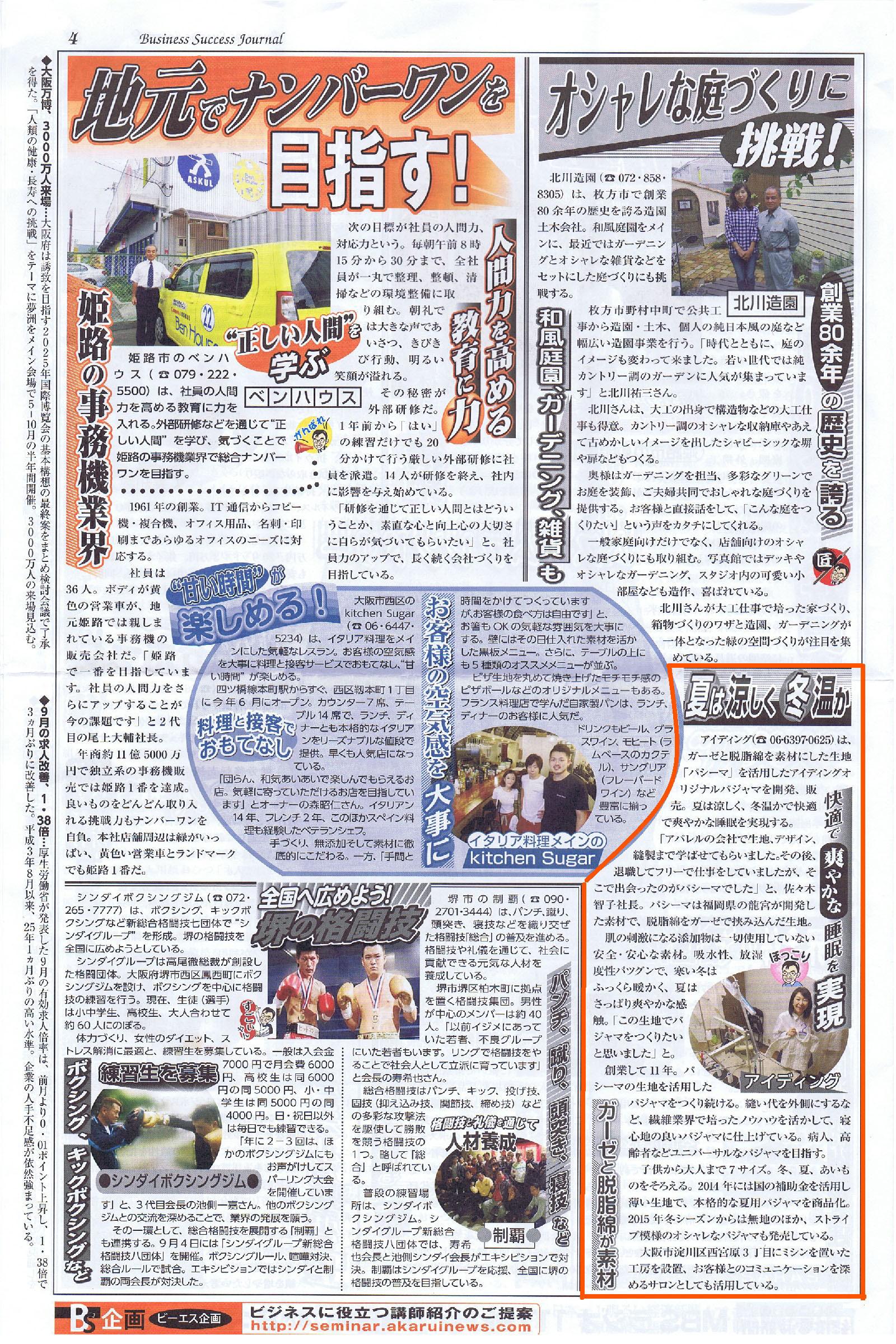 明るい経済新聞掲載_中面