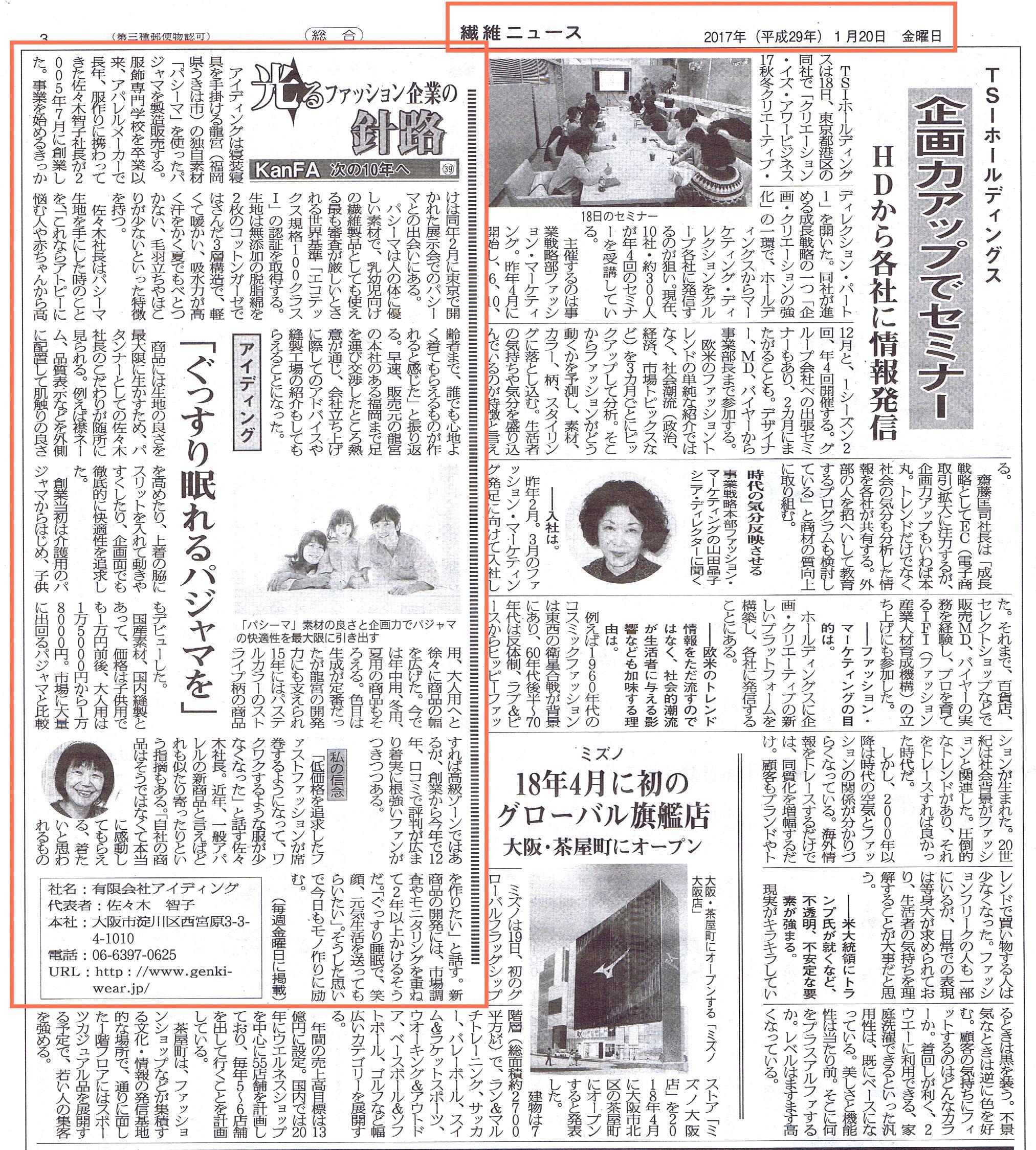 繊維ニュース 掲載2017年1月20日