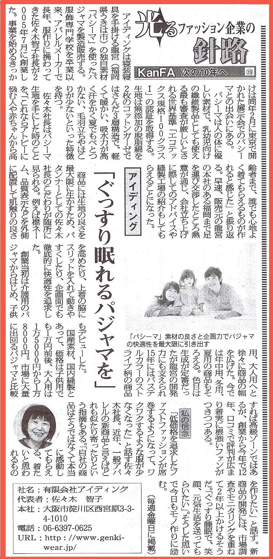 繊維ニュース 掲載2017年1月20日記事