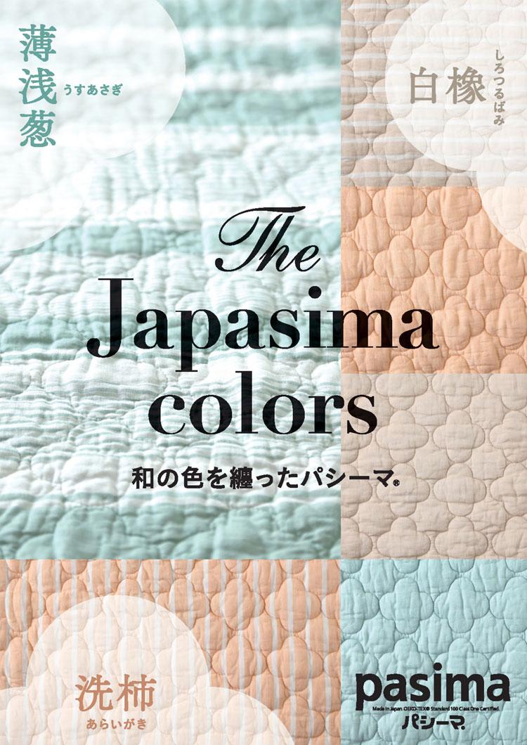 Japasima Jカラー パットシーツ 新発売
